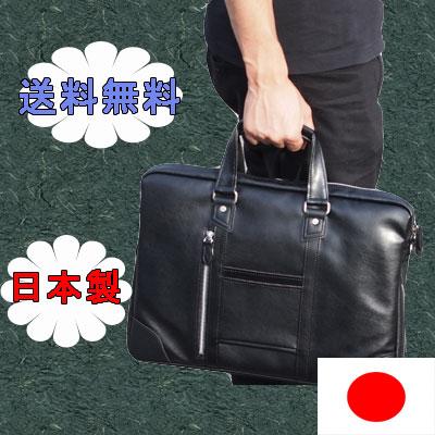 【送料無料】日本製 メンズ ビジネスバッグ ビジネスバック 就活 便利で使いやすい! 通勤ラクラク! スタイリッシュ BAG ショルダーベルト付(No3210)