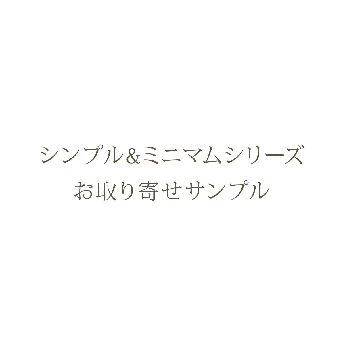 DELLA WAYのシンプル 信用 格安 ミニマムシリーズ シンプル 商品サンプル