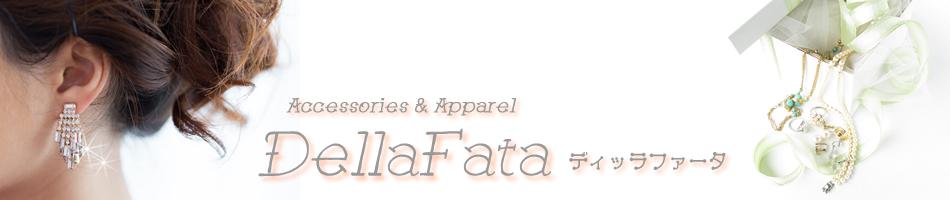 dellafata:毎日を楽しくする。そんなアクセを豊富に取り扱ってます♪