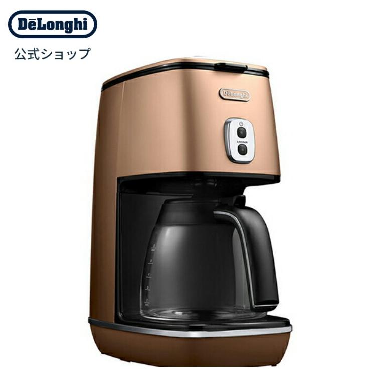 限定価格セール 公式 全国送料無料 当日出荷 土日出荷 デザインも機能も優れたドリップコーヒーメーカー チタンコートフィルター採用 デロンギ ディスティンタコレクション ドリップコーヒーメーカー ICMI011J-CP delonghi コーヒーメーカー コーヒー オススメ 家庭用 ドリップ 新着セール おしゃれ マシン プレゼント ドリップコーヒー コーヒー器具 おすすめ ハンド コーヒーマシン メーカー