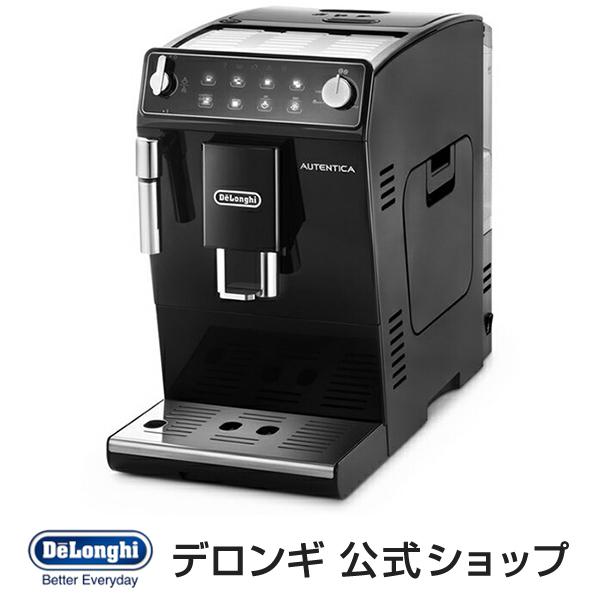 デロンギ オーテンティカ コンパクト全自動コーヒーマシン [ETAM29510B]| delonghi 公式 小型 全自動コーヒーメーカー コーヒー メーカー 全自動 コーヒーメーカー コーヒーマシン ミル付き マシン カフェ おしゃれ ブラック カプチーノ カフェラテ 新生活 引越し祝い