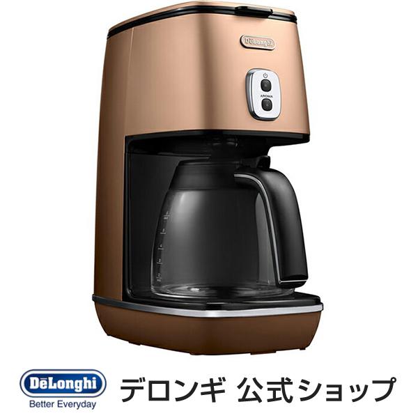 デロンギ ディスティンタコレクション ドリップコーヒーメーカー[ICMI011J-CP]