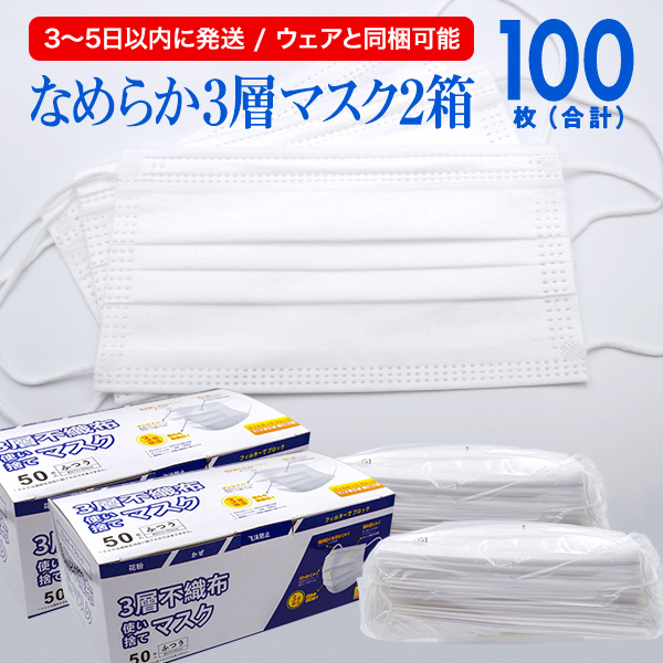 不織布マスク50枚入2箱 100枚