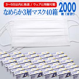 不織布マスク50枚入40箱 2000枚