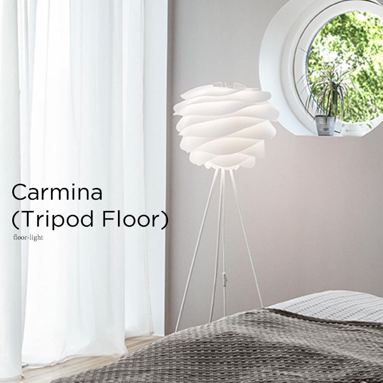 フロアランプ フロアライト フロアーライト フロアスタンド デザイナーズ照明 北欧 VITA Carmina (Tripod Floor) フロアライト 三脚 スタンドライト【メーカー保証1年】電球別売り