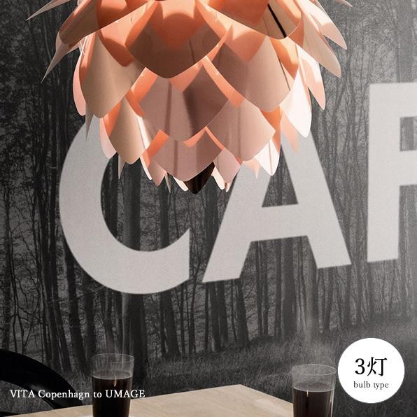 北欧 ペンダントライト 照明 3灯タイプ ペンダントランプ LED対応 Silvia Copper シルビアコパー【電球別売り】 VITA【メーカー保証1年】デザイナーズ照明【沖縄・離島地域送料見積もり】