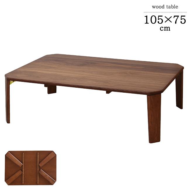 折りたたみローテーブル 幅105 座卓 ちゃぶ台 センターテーブル ローテーブル テーブル 木製 ウォルナット 天然木 折れ脚 折りたたみ式 リビングテーブル 【一部地域/送料別】