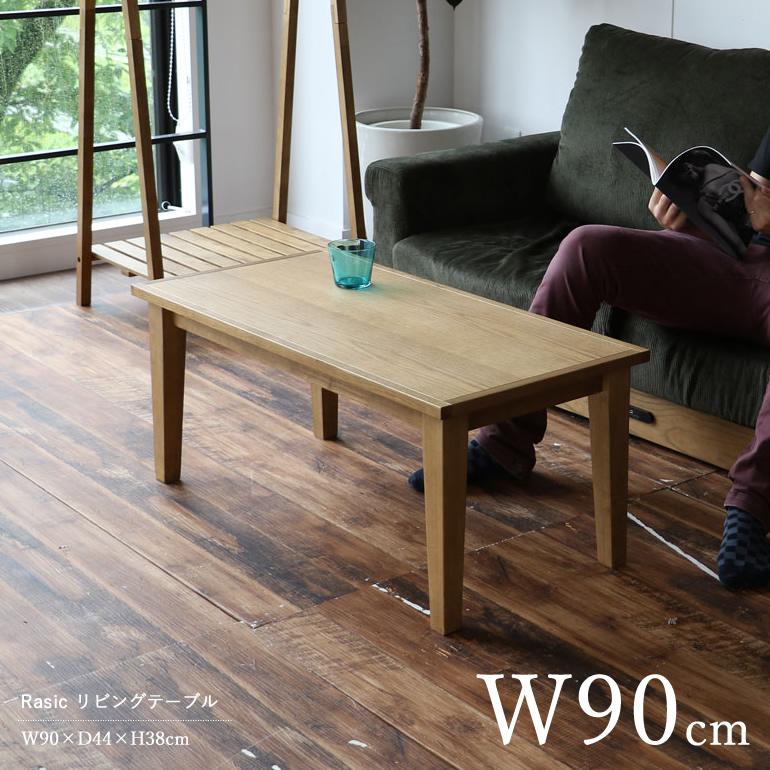 rasic ローテーブル 北欧 ナチュラル ウッド センターテーブル リビングテーブル 幅90×奥行44×高さ38cm 天然木