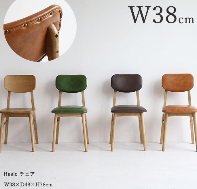 椅子 チェア 鋲 rasic いす 天然木 デスクチェア スタッヅ 合皮 ダイニングチェア
