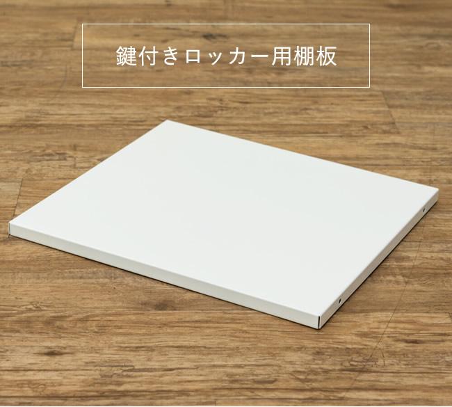 鍵付きキューブBOXハイタイプに追加できる別売り棚板 鍵付きロッカー用別売り棚板 1枚 メーカー公式ショップ 沖縄不可 最安値 rack-m