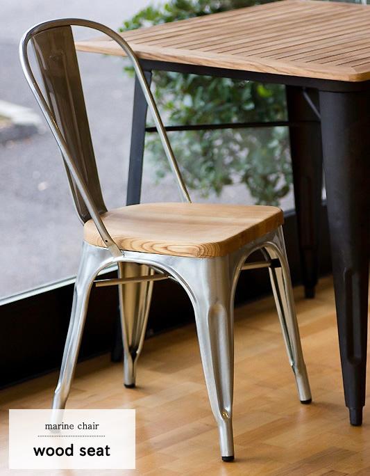【送料無料】ガーデニングチェア ダイニングチェア デザイナーズチェア シルバー スチール 屋外 チェア A chair Aチェア マリーンチェア グザビエ・ポシャール リプロダクト ウッドシート