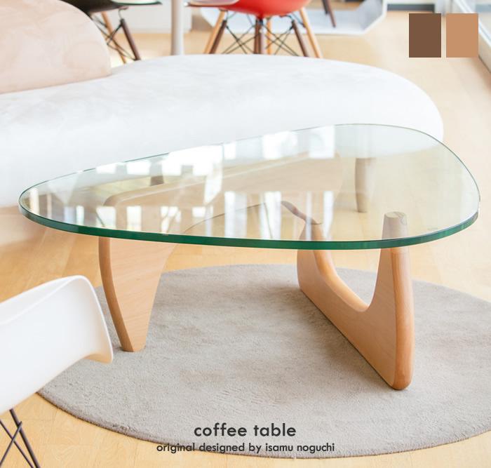 イサム・ノグチ isamu noguchi ノグチテーブル コーヒーテーブル リプロダクト ローテーブル センターテーブル ガラス デザイナーズ アート 彫刻 ビーチ ナチュラル ブラウン 1年保証