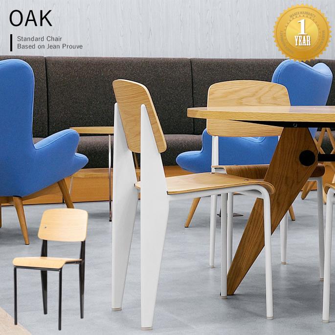 Chair ブラック Standard リプロダクト オーク材 ホワイト スチール Prouve デザイナーズチェア Jean スタンダードチェア ジェネリック ジャン・プルーヴェ