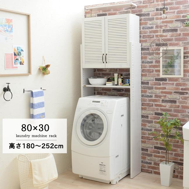 洗濯機ラック つっぱり式 ランドリーラック 高さ調節可能 洗濯機上 デッドスペース 洗面所 タオルラック 洗剤ラック 脱衣所 収納 幅80 奥行き30 高さ180~252cm ホワイト 白 木目 おしゃれ かわいい フレンチシャビー アンティーク dolly-laundry