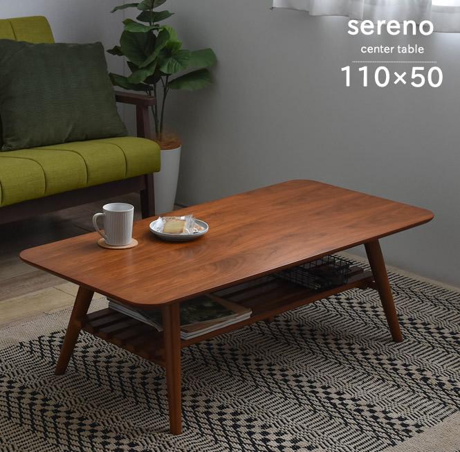 ローテーブル 幅110 100 奥行50 折り畳み おりたたみ 棚付き 棚板 ウォールナット 木製 テーブル センタテーブル リビングテーブル カフェテーブル