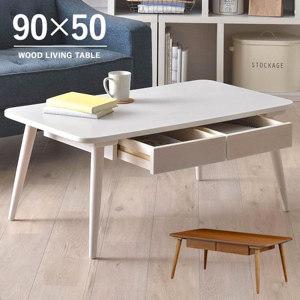 センターテーブル ローテーブル 引き出し付き 引出し 木製 北欧 幅90cm 奥行き50 ウッド 天然木突板 ダークブラウン ホワイト 引出し付テーブル whtb