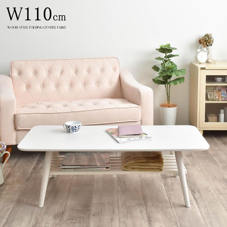 折りたたみ 幅110×奥行50×高さ35cm 折り畳み おしゃれ リビングテーブル 棚付き 白 センターテーブル ローテーブル 北欧 木製 ホワイト