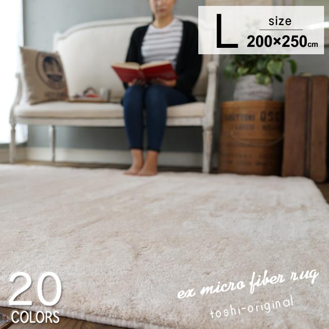 ラグ ラグマット マイクロファイバー 洗濯可 洗える 滑り止め 床暖房 床暖対応 ホットカーペット対応 【200×250】2.5畳 3畳
