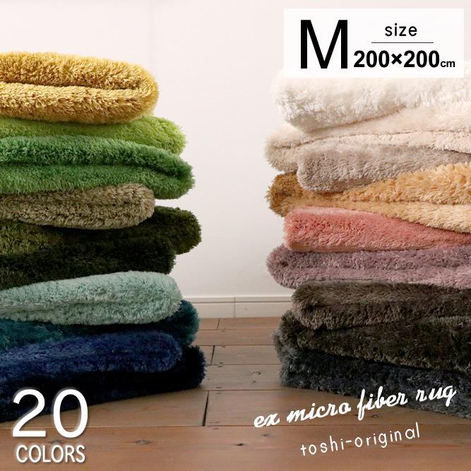 ラグ ラグマット 正方形 マイクロファイバー 洗濯可 洗える 滑り止め 床暖房 床暖対応 ホットカーペット対応 【200×200】