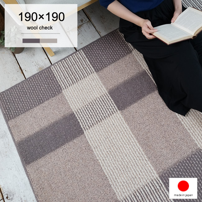 【190×190cm】日本製 100%ウールラグ チェック柄 滑り止め 春夏秋冬 床暖対応 ホットカーペット対応 2畳 【北海道・九州・沖縄・離島送料別】