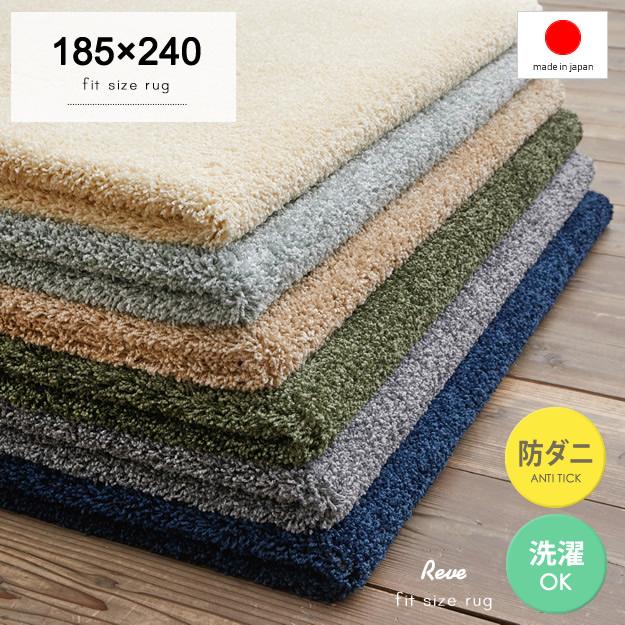 【185×240cm】日本製 パイルラグ 洗える 床暖対応 洗濯可 防ダニ カーペット ラグ 滑り止め 遊び毛なし 【一部地域/送料別】