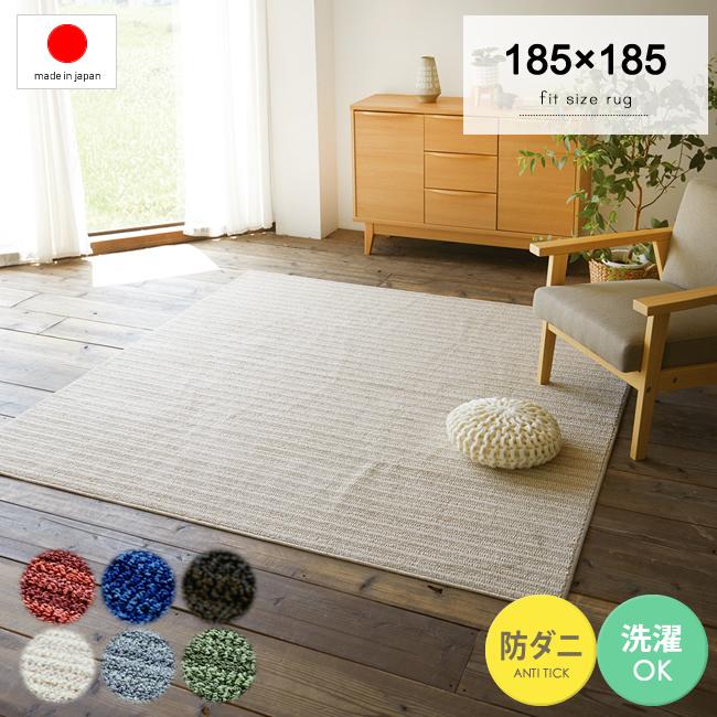 【185×185cm】日本製 ループパイルラグ 洗える 床暖対応 洗濯可 防ダニ カーペット ラグ 滑り止め 遊び毛なし 【一部地域/送料別】