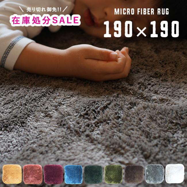 【在庫処分】ラグ ラグマット カーペット 洗える 丸洗い EXマイクロファイバー 滑り止め 【190×190】カラー おしゃれ 洗濯 床暖対応 ホットカーペット対応 190×190cm 正方形【一部地域/送料別】