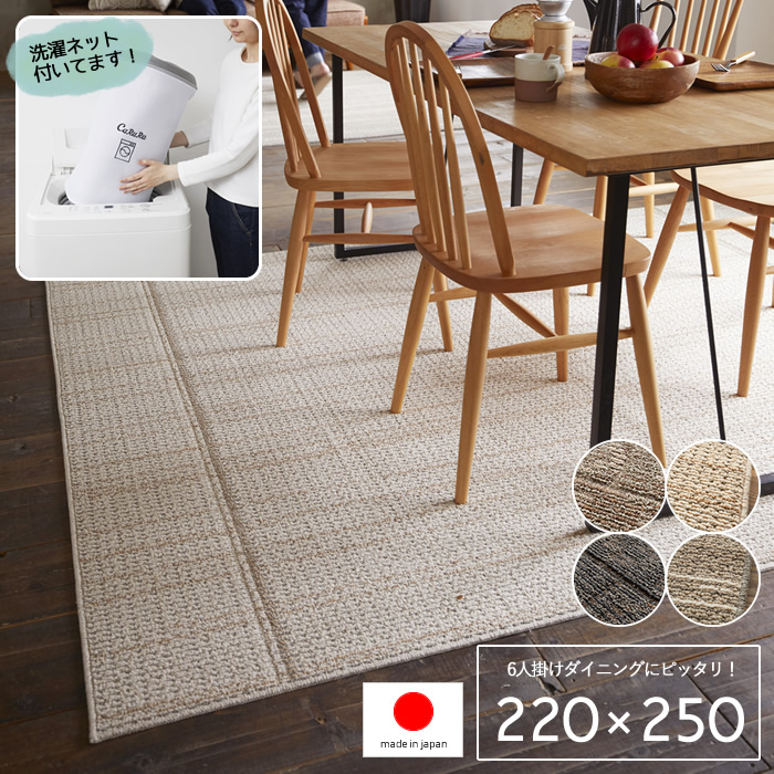 【220×250cm】日本製 カーペット 洗濯可 ラグ 3畳 おしゃれ レトロ ダイニング 洗える 床暖ホットカーペット対応 フォースター 春夏秋冬【一部地域/送料別】 ビンテージ