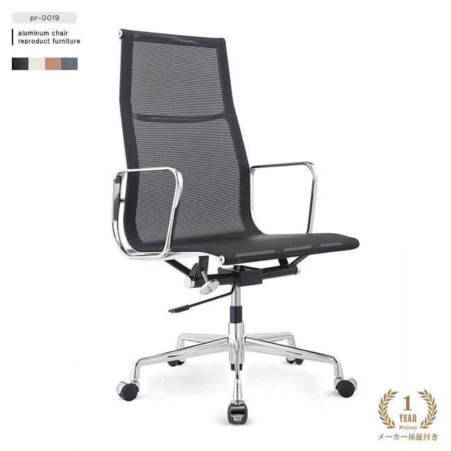 【受注生産】アルミナムチェア イームズ アルミ メッシュ ハイバック ブラック 黒 イームズ オフィス デザイナーズ アルミダイキャスト 限定 特別 Eames Aluminum Chair Charles & Ray Eames モデル リプロダクト 通常在庫 新型【A04】
