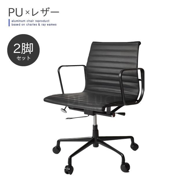 【2脚セット販売】アルミナムチェア リプロダクト イームズ ローバック フラット シート レザー 革 マットブラックフレーム デザイナーズ グループチェア オフィス ポリウレタン Aluminum Chair Charles & Ray Eames PU メーカー1年保証