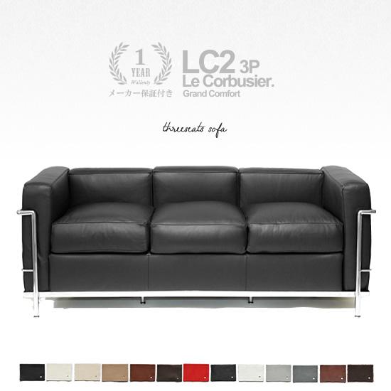 【受注生産】 LC2ソファ レザーソファ 3P 3人掛け モダン デザイナーズ家具 本革 ブラック ホワイト コルビジェ 1年保証付き 替えカバー メンテナンス リプロダクト 芸術 ジェネリック Le Corbusier LC2 sofa Grand Comfort