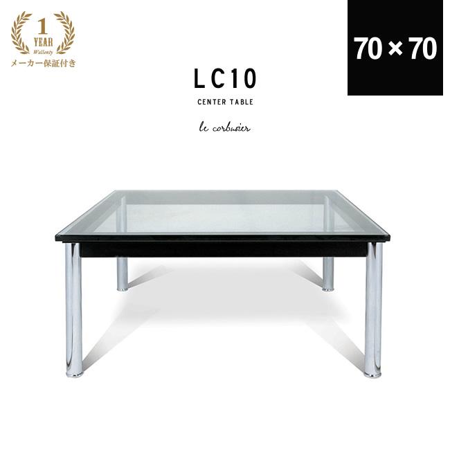 正方形 ガラステーブル 高級 ローテーブル テーブル LC10 デザイナーズ リビング 1年保証 コーヒーテーブル Le リプロダクト センターテーブル プレゼント ル・コルビジェ 四角 70x70cm Corbusier モダン