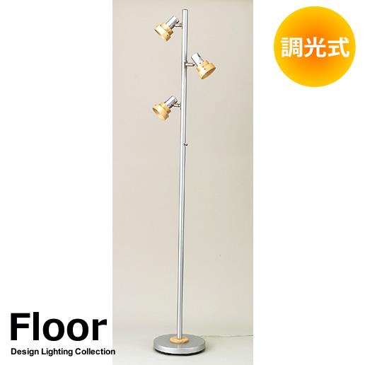 フロアースタンド フロアライト フロアーライト 床置き照明 調光式 3灯 シルバー 銀色