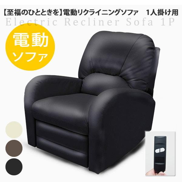 電動リクライニングソファ 1人掛け用 ブラック/ブラウン/アイボリー rankin