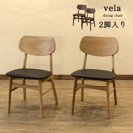 2脚セット ダイニングチェア PVCレザー 合成皮革 木製 背もたれ ナチュラル 【沖縄不可】