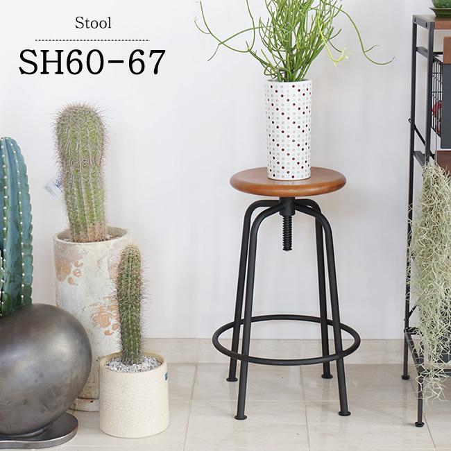 天然木 スツール 木製 高さ調節可 スチール アンセム anthem stool チェア 椅子 いす イス 北欧 木製 シンプル カフェ風 ANS-2389BR 【一部地域/送料別】