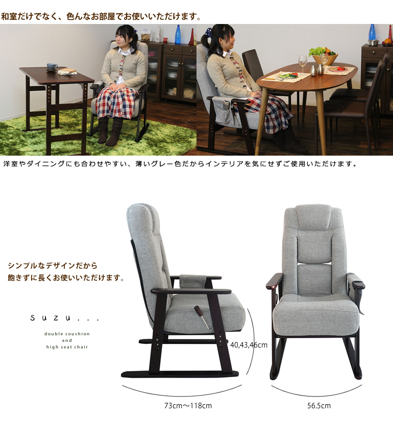 High Chair Sitting Isu Legless Chairs Waist Our Moving Expression Recliner Japanese Western Style Dining Fabric Old