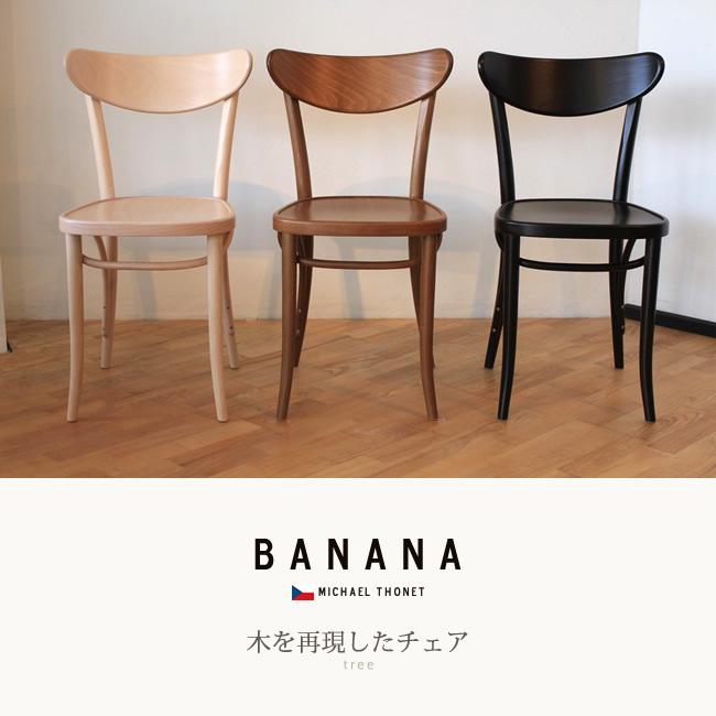 【banana】ダイニングチェア トーネット 北欧デザイン 木製 チェア 食卓用椅子 ビーチ材/ウレタン塗装仕上げ