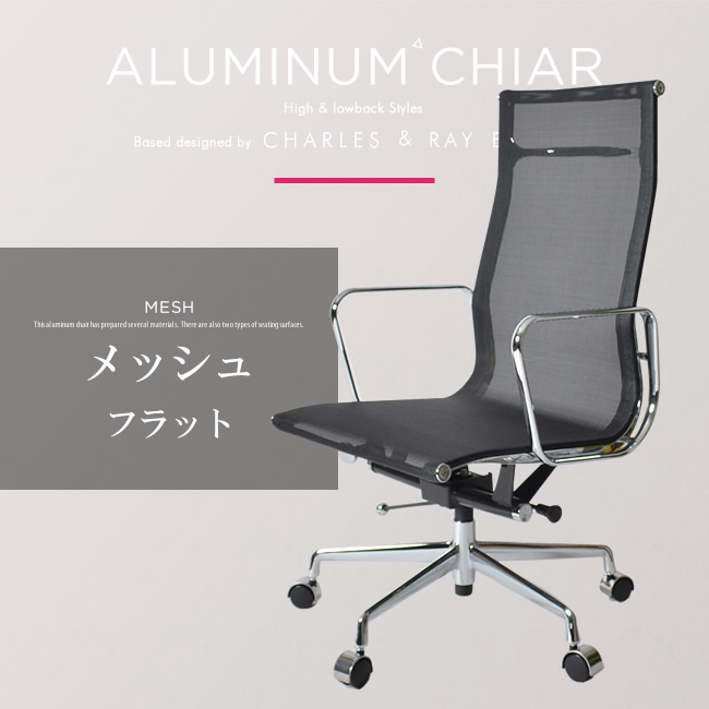 【受注生産】アルミナムチェア イームズ アルミ メッシュ ハイバック ブラック 黒 イームズ オフィス デザイナーズ アルミダイキャスト 限定 特別 Eames Aluminum Chair Charles & Ray Eames モデル リプロダクト