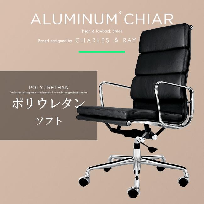 黒 チャールズ&レイ・イームズ アルミナムチェア Aluminum アルミ グループ ポリウレタン Chair オフィス ブラック 通常在庫 クロム リプロダクト Ray & ポリッシュ 1年保証付き デザイナーズ ハイバック フラット Eames イームズ PU Charles