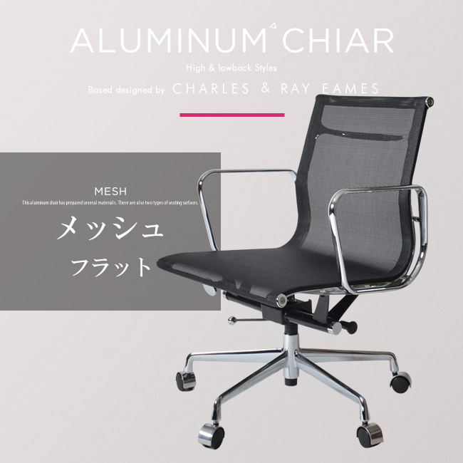 deluce rakuten global market aluminum chair mesh roebuck black