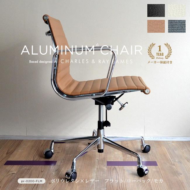 アルミナムグループチェア リプロダクト イームズ アルミ  アルミナムチェア ローバック フラット 本革 モカ 茶色 座り心地 1年保証付き 通常在庫 プレスライン仕様 デザイナーズ グループ オフィス ポリウレタン PU Eames Aluminum Chair キャメル系 新型