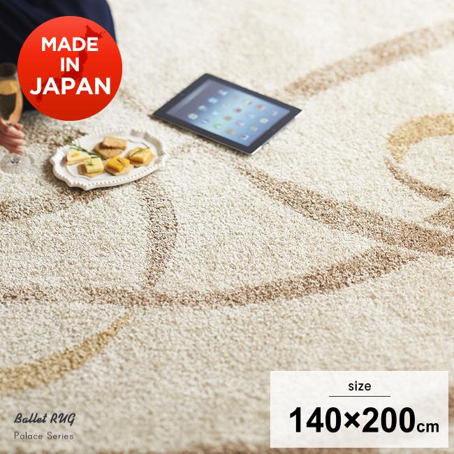 日本製 ラグ ラグマット 140×200cm カーペット 防ダニ 床暖房 ホットカーペット対応 おしゃれ モダン ナチュラル ベージュ ゴールド