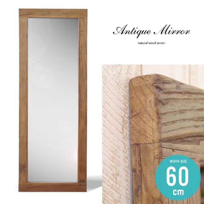 スタンドミラー アンティーク ビンテージ 古材 木製フレーム ミラー 姿見 鏡 60cm×160cm 全身鏡