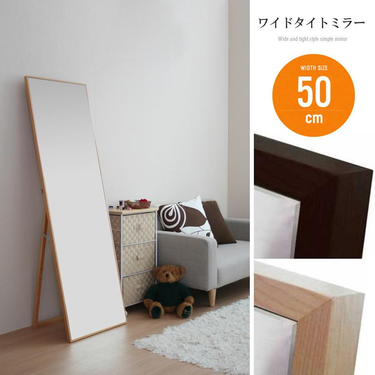 日本製スタンドミラー ワイド 幅50 細フレーム 鏡 ミラー 全身鏡 姿見 シンプル ナチュラル ダークブラウン review