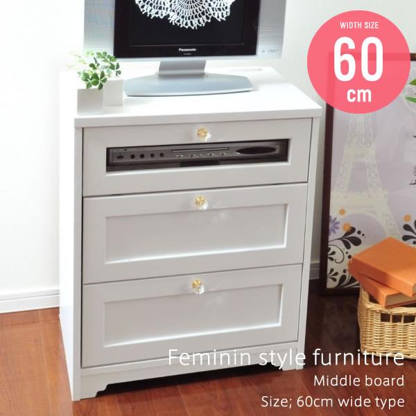 ミドルボード サイドボード 60cm幅 ホワイト家具 フェミニン家具 チェスト キャビネット テレビボード