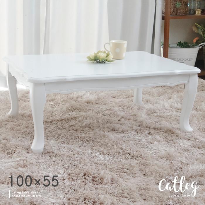 ローテーブル 白 ホワイト 猫脚 ねこ脚 アンティーク 姫系 100cm幅 かわいい フレンチ シック エレガント 女性 センターテーブル テーブル 折りたたみ 折り畳み review whtb