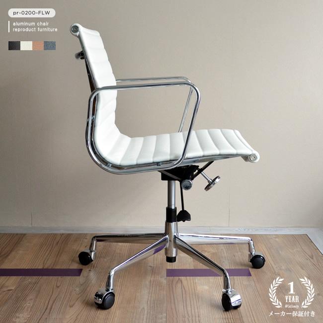 限定版 アルミナムグループチェア 白 リプロダクト イームズ オフィス アルミ アルミナムチェア ローバック フラット PU 本革 ホワイト 白 座り心地 1年保証付き 通常在庫 プレスライン仕様 デザイナーズ グループ オフィス ポリウレタン PU Eames Aluminum Chair 新型, ラファイエット:52d059d2 --- hortafacil.dominiotemporario.com