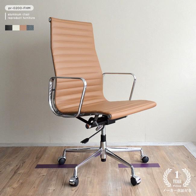 送料無料 アルミナムグループチェア イームズ アルミ ハイバック フラット 本革 モカ 茶色 1年保証付き プレスライン仕様 デザイナーズ オフィス Aluminum Chair グループ 流行のアイテム 購入 新型 PU リプロダクト アルミナムチェア キャメル系 通常在庫 ポリウレタン Eames A03 座り心地