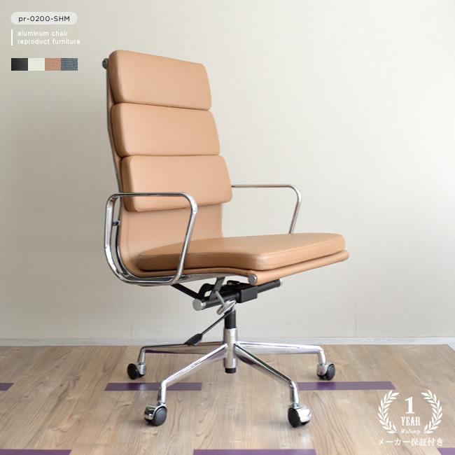 アルミナムグループチェア リプロダクト イームズ アルミ  アルミナムチェア ハイバック ソフト 本革 モカ 茶色 座り心地 1年保証付き 通常在庫 プレスライン仕様 デザイナーズ グループ オフィス ポリウレタン PU Eames Aluminum Chair 新型 キャメル系